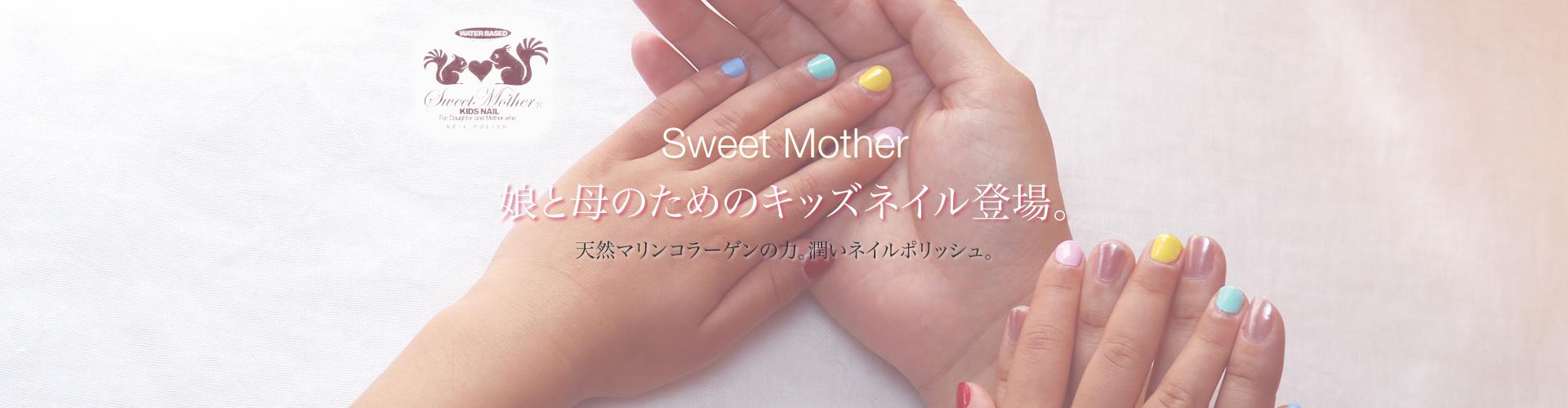 Sweet Mother娘と母のためのキッズネイル登場。