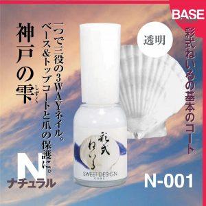 神戸の雫 瓶