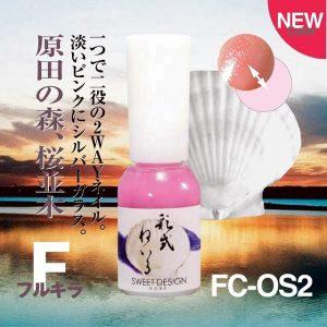 原田の森、桜並木 瓶