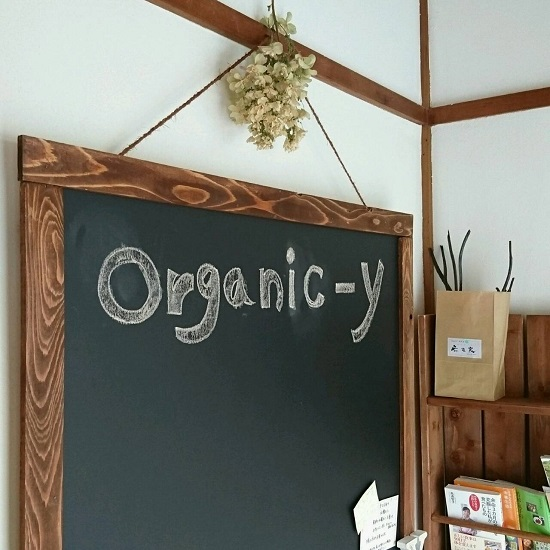 organic-y様黒板