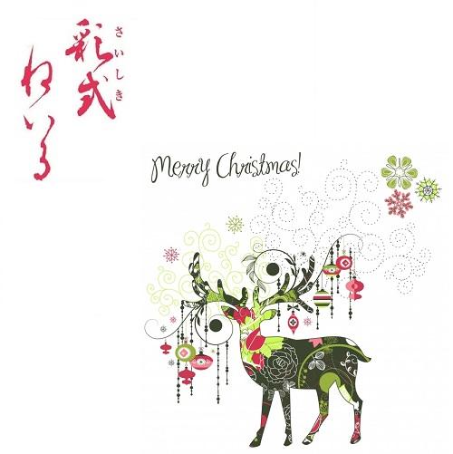 500クリスマス2017トナカイ2